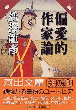 偏愛的作家論―渋沢龍彦コレクション