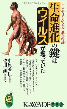 生命進化の鍵はウイルスが握っていた―ここまで見えてきた進化の謎