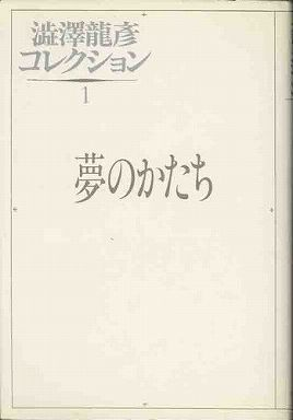 澁澤龍彦コレクション 〈1〉 夢のかたち