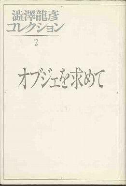 澁澤龍彦コレクション 〈2〉 オブジェを求めて