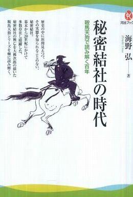 秘密結社の時代―鞍馬天狗で読み解く百年