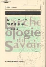 知の考古学 (改訳版)