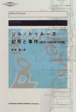 記号と事件―1972‐1990年の対話 (改訂版新装)