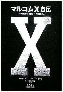 マルコムX自伝