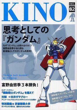 KINO〈vol.2〉思考としての『ガンダム』