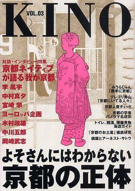 KINO〈VOL.03〉よそさんにはわからない京都の正体―京都ネイティブが語る京都