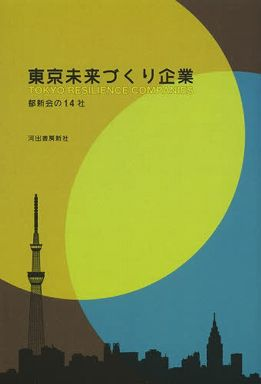 東京未来づくり企業―都新会の14社