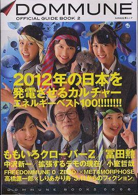 DOMMUNEオフィシャルガイドブック 〈2〉