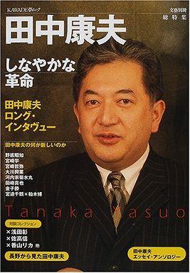 田中康夫 - しなやかな革命