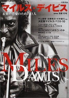 マイルス・デイビス - 没後10年