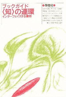 ブックガイド「知」の連環―インターフェイスする書物