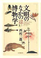 文明のなかの博物学―西欧と日本〈上〉