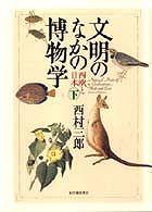 文明のなかの博物学―西欧と日本〈下〉