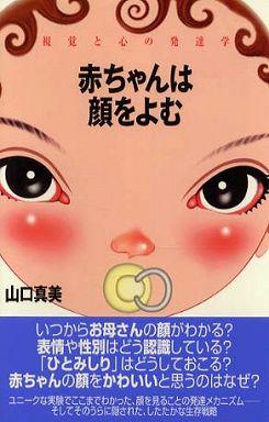 赤ちゃんは顔をよむ―視覚と心の発達学