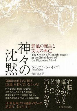 神々の沈黙―意識の誕生と文明の興亡