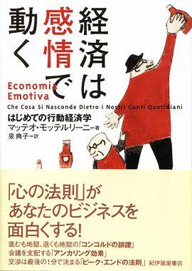 経済は感情で動く―はじめての行動経済学