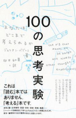 100の思考実験―あなたはどこまで考えられるか