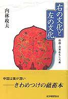 右の文化と左の文化―中国・日本おもしろ考