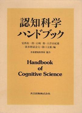 認知科学ハンドブック