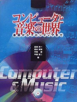コンピュータと音楽の世界―基礎からフロンティアまで