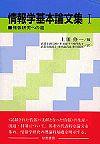 情報学基本論文集 〈1〉 情報研究への道 武者小路信和