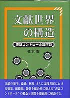文献世界の構造―書誌コントロール論序説