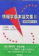 情報学基本論文集〈2〉情報検索の方法