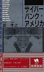 サイバーパンク・アメリカ
