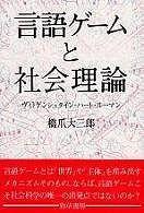 言語ゲームと社会理論 - ヴィトゲンシュタイン・ハート・ルーマン