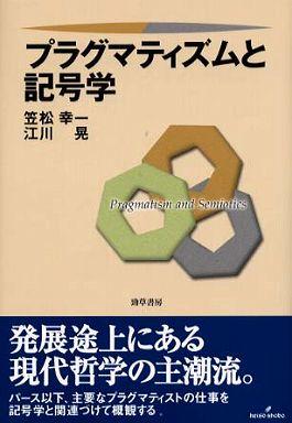 プラグマティズムと記号学