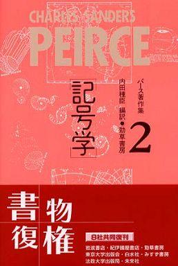 パース著作集 〈2〉 - Peirce 1839ー1914 記号学