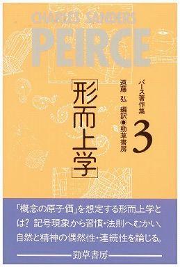 パース著作集 〈3〉 - Peirce1839ー1914 形而上学