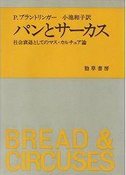 パンとサーカス―社会衰退としてのマス・カルチュア論
