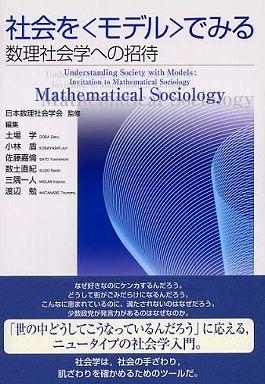 """社会を""""モデル""""でみる―数理社会学への招待"""