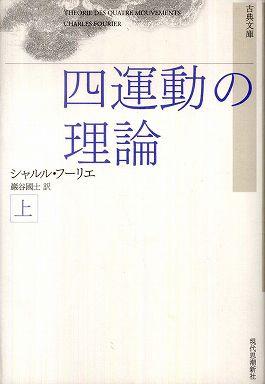四運動の理論〈上〉 (新装版)