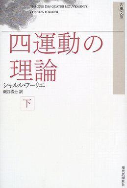 四運動の理論〈下〉 (新装版)