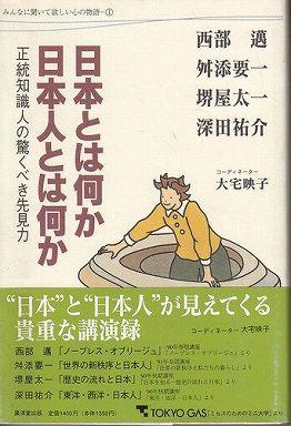日本とは何か 日本人とは何か―正統知識人の驚くべき先見力