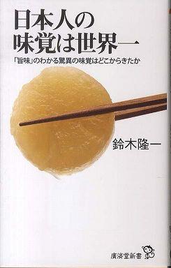 日本人の味覚は世界一―「旨味」のわかる驚異の味覚はどこからきたか