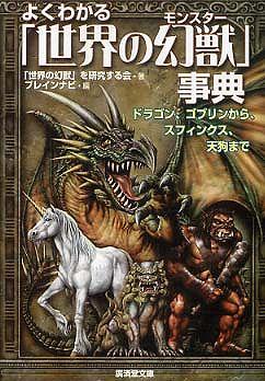 よくわかる「世界の幻獣(モンスター)」事典―ドラゴン、ゴブリンからスフィンクス、天狗まで