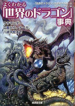 よくわかる「世界のドラゴン」事典―サラマンダー、応龍から、ナーガ、八岐大蛇まで