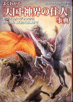 よくわかる「天国・神界の住人」事典―ゼウス、オーディンからミカエル、天照大御神まで