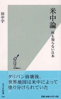 米中論―何も知らない日本