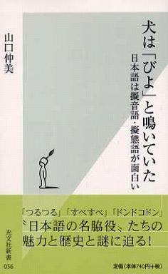 犬は「びよ」と鳴いていた―日本語は擬音語・擬態語が面白い