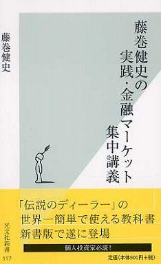 藤巻健史の実践・金融マーケット集中講義