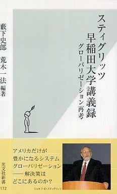 スティグリッツ早稲田大学講義録―グローバリゼーション再考