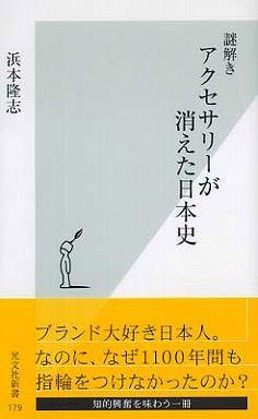 謎解き アクセサリーが消えた日本史