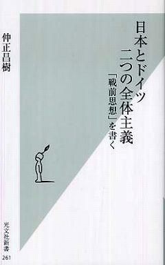日本とドイツ 二つの全体主義―「戦前思想」を書く