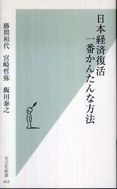 日本経済復活 一番かんたんな方法