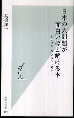 日本の大問題が面白いほど解ける本―シンプル・ロジカルに考える