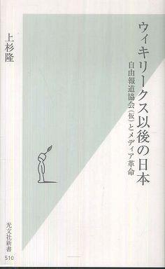 ウィキリークス以後の日本―自由報道協会(仮)とメディア革命